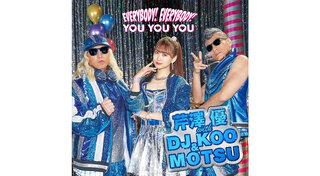 芹澤 優 with DJ KOO & MOTSUの新曲の新ビジュアル解禁!&『EVERYBODY! EVERYBODY!』がRakuten Musicリアルタイム&ウィークリー1位獲得!