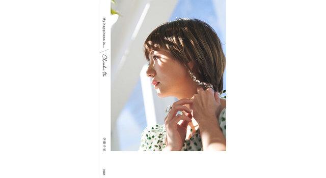 伊藤千晃 3冊目のスタイルブックを発売! 6月にミニアルバム発売、7月に全国4都市でのZEPPツアー開催を発表!