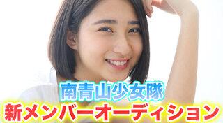 「avex」がおくるローティーンYouTubeチャンネル「南青山少女隊」が新メンバーを募集中!エントリー締切まで残りわずか!