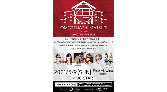 「OMOTENASHI MATSURI -2021 May-」5/9(日)開催決定!! DJ高木美佑、DJロシエル、つんこらOMOTENASHI MATSURIおなじみのDJが集結!