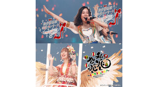 SKE48 松井珠理奈 / 高柳明音卒業コンサート in 日本ガイシホール スペシャルBlu-ray/DVD BOX発売決定!