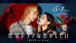 自分の100%さらけ出します!ABEMA「ドラ恋」第7弾に木田佳介出演決定!