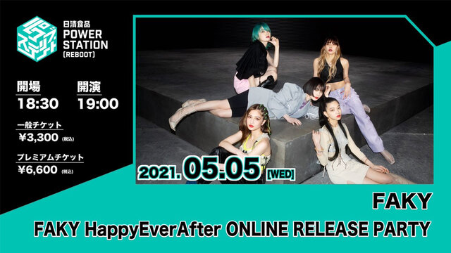 ABEMA「恋とオオカミには騙されない」で話題沸騰BFFコンビ・Taki&りゅうと(ちょこ)が共演!番組を通して生まれたFAKYの新曲「HappyEverAfter」初披露のONLINE LIVE決定