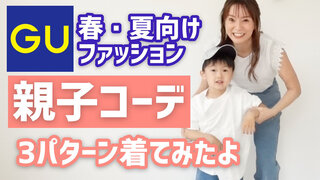 鈴木亜美がYouTubeで親子リンクコーデ、2人の子供が愛らしすぎる動画公開