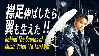 「光のSKY-HI」「孤高のSKY-HI」「闇のSKY-HI」が交差する『To The First』のMusic Videoのメイキング映像公開!