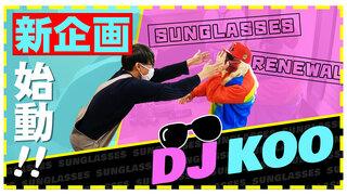 DJ KOO YouTubeリニューアル第一弾! サングラスを取られたらYouTuber即引退?!