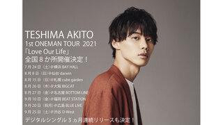 SOLIDEMO・手島章斗 ソロ名義初となる全国8ヶ所ツアー、3ヶ月連続デジタルリリースを発表!
