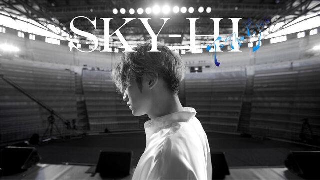 SKY-HI 日本テレビ系列「スッキリ」で放送中のオーディション「THE FIRST」の テーマソング「To The First」のワンカメフリースタイルパフォーマンス映像公開!!