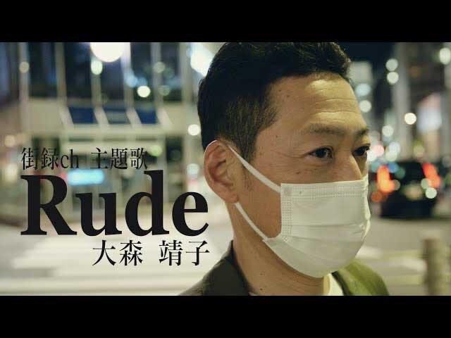 大森靖子 本日19日22時公開の新曲「Rude」Music Videoに東野幸治がゲスト出演