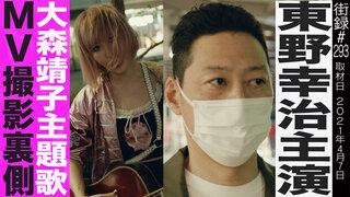 大森靖子「街録ch」にて主題歌「Rude」MVドキュメントを公開!21日(金)22時、一発撮り「Rude」プレミア公開!