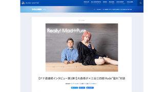 大森靖子 ナナ週連続インタビューをavex portalコラムでスタート!