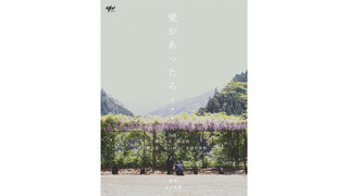 秋元康プロデュース・劇団4ドル50セント、劇団員制作のミュージックビデオ第二弾「愛があったら…」を公開
