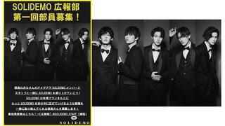 高身長5人組ボーカルグループ「SOLIDEMO 広報部」企画始動発表!