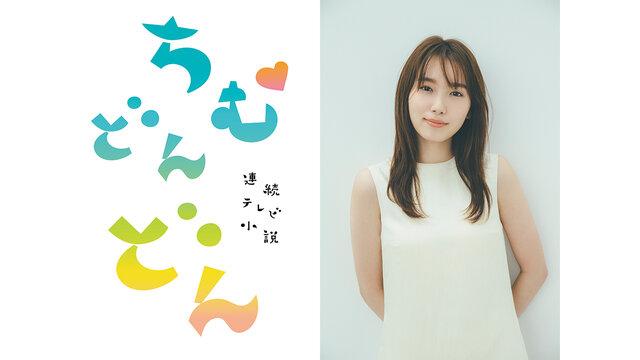 飯豊まりえ 2022年NHK連続テレビ小説「ちむどんどん」出演決定! 「縁に感謝し、真摯に向き合いたい。」