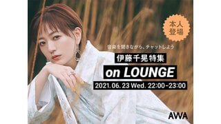 AWA 6th Anniv. SPECIAL LOUNGE!アーティスト、モデル、タレントとして多方面で活躍する「伊藤千晃」登場のイベントを開催