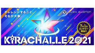 エンタメキッズの登竜門『キラチャレ2021』エントリー開始!!記念すべき15年目はモデル・歌・ダンスの3部門すべてにエントリー可能!