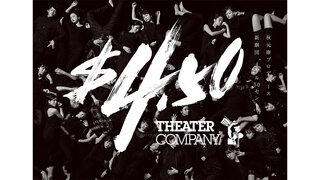 秋元康プロデュース「劇団4ドル50セント」、8月1日にファンイベント開催決定!