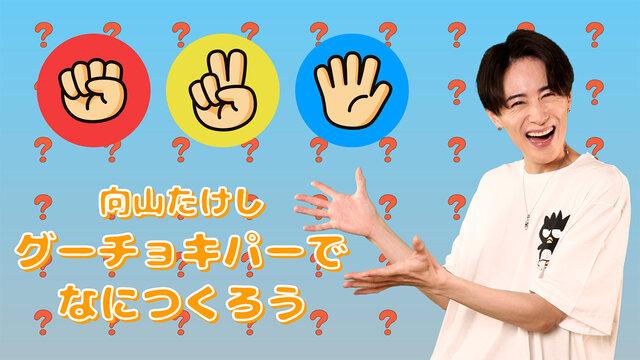 向山毅(SOLIDEMO)、甘い歌声で魅了する親子向け童謡カバー「グーチョキパーでなにつくろう」YouTubeで公開!