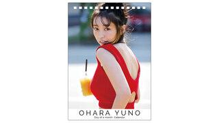 大原優乃が昨年に続き日めくりカレンダーを限定発売、自然体な表情で「寄り添うカレンダーになれた」
