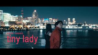 舞台・ドラマ、アーティストとして幅広く活動する高野洸。 2021/8/18(水)発売シングル「Vacances」に収録される新曲「tiny lady」のMusic VideoがYouTubeで公開!