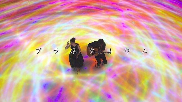 大塚 愛が東京・豊洲「チームラボ プラネッツ TOKYO DMM」で「プラネタリウム」を披露。スマートニュース内のエイベックスチャンネルで期間限定公開