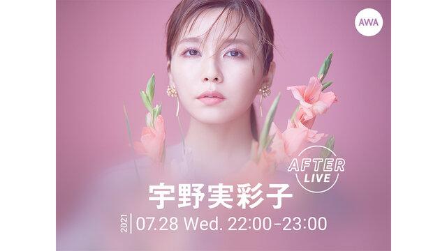 宇野実彩子の公式アフターパーティーを「LOUNGE」で開催