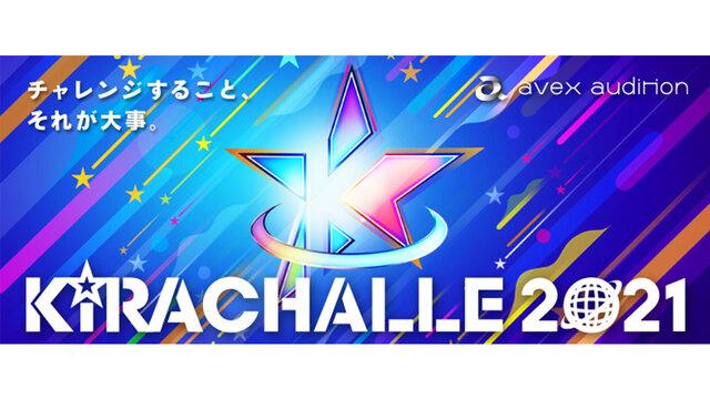 エイベックス・マネジメント主催の『キラチャレ2021』好評につき8月14日(土)までエントリー期間延長決定!
