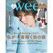 Nissy、『sweet』誌上初となる男性表紙に登場