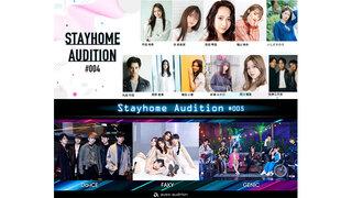 「エイベックス・オーディション」自宅で夢をつかめる『Stayhome Audition2021』開催!