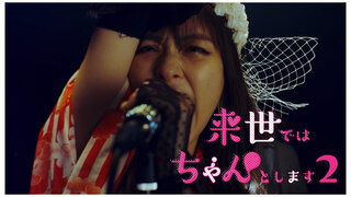 大森靖子 ドラマParavi『来世ではちゃんとします2』出演キャストによる主題歌「アルティメット♡らぶ全部」エアバンドオープニング映像を公開!ドラマ原作・いつまちゃんによるジャケット解禁!