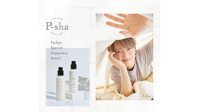 Nissyプロデュース柔軟剤『P-sha(パーシャ)』がWeb限定先行販売を開始