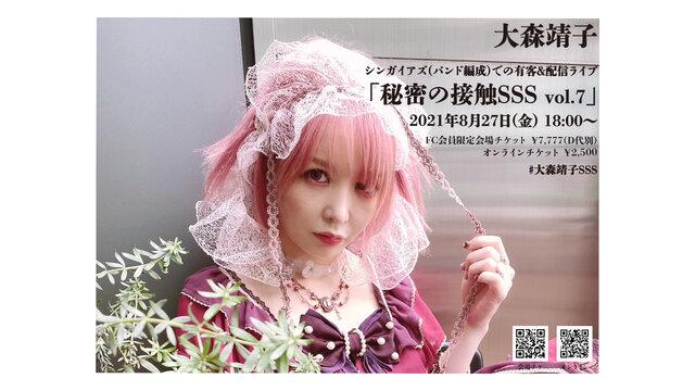 大森靖子 8月27日(金)ワンマン生配信シリーズ「秘密の接触SSS vol.7」開催決定!