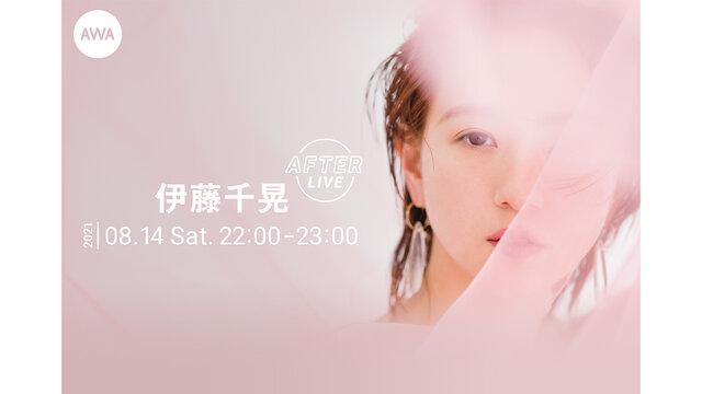 伊藤千晃の公式アフターパーティーを「LOUNGE」で開催