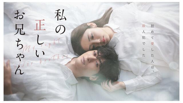 古川雄大主演「私の正しいお兄ちゃん」の相手役に、初ヒロイン山谷花純! 「憧れていたラブストーリーのヒロインになれて嬉しい!」と喜び爆発 さらに、本作のメインビジュアルもついに完成!