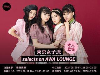 各メンバーが日替わりで登場!3日間連続で東京女子流の特集イベントを「LOUNGE」で開催。記念すべき1日目は新井ひとみが登場