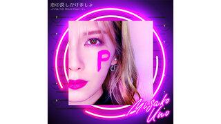 宇野実彩子(AAA) 、新曲「恋の罠しかけましょ 〜FUNK THE PEANUTSのテーマ〜」が配信スタート
