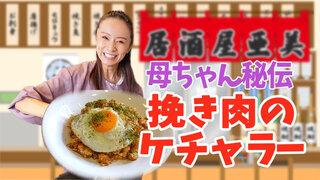 鈴木亜美のYouTubeの料理シリーズ・居酒屋亜美が人気「元気になれる」「真似しやすい」