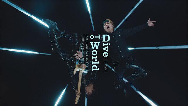SKY-HIと山中拓也(THE ORAL CIGARETTES)のコラボレーション曲「Dive To World」のMusic Videoが9月1日20時30分プレミア公開&コラボインスタライブ決定!