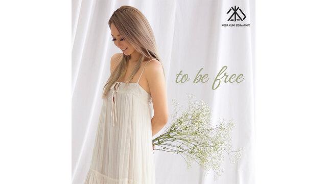 デビュー20周年を迎えた倖田來未の約2年ぶりにリリースされる夏曲シリーズ第3弾「to be free」のジャケット写真が公開!