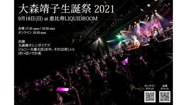 大森靖子 誕生日当日9月18日(金)開催「大森靖子生誕祭 2021」オンライン配信決定!