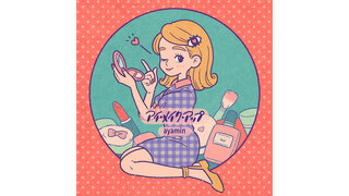 ayaminが待望のデビューシングル「アイ・メイク・アップ」を配信開始!!