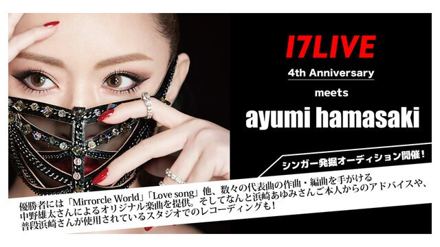 「17LIVE」にて浜崎あゆみが審査員を務める大規模オーディションの開催が決定!