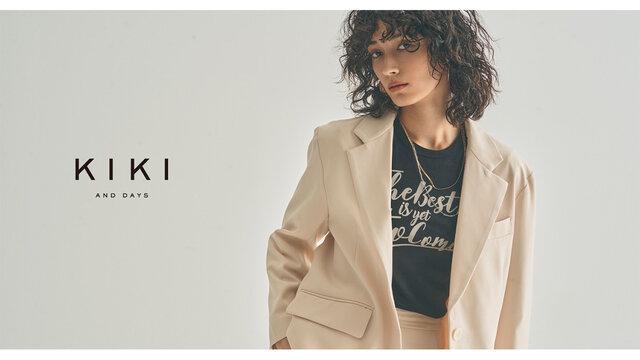 アーティスト伊藤千晃がディレクターを務めるKIKI AND DAYSが、 2021年秋よりSサイズの大人の女性に向けたブランドへ