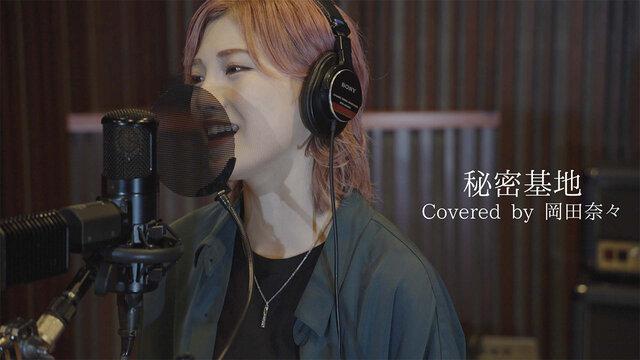 AKB48新曲センター岡田奈々 歌ってみた動画の歌唱に大反響「ほんとにきれいな歌声」「最高すぎて泣きました」