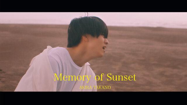舞台、ドラマ、アーティストとして幅広く活動する高野洸。 夏の終わりに感じる切ない気持ちに寄り添える「Memory of Sunset」のMusic VideoがYouTubeで公開!