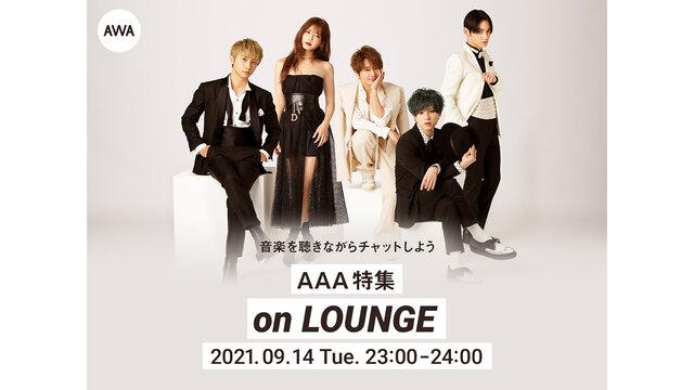 AAA 特集イベントを「LOUNGE」で開催!
