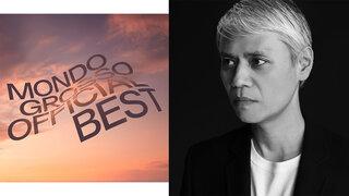 """大沢伸一の """"音楽への挑戦の歴史"""" と呼べる、伝説のプロジェクトMONDO GROSSO。30年の歴史を辿るオフィシャル・ベストアルバムがリリース!"""