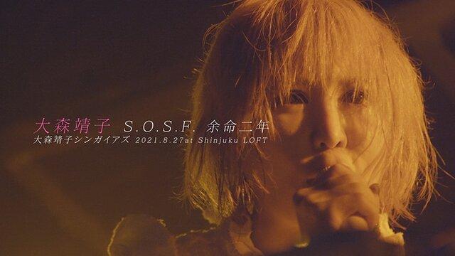 「大森靖子生誕祭 2021」より『S.O.S.F. 余命二年』のライブ映像を公開!