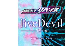 『仮面ライダーリバイス』主題歌「liveDevil」リリックビデオが200万回再生突破!