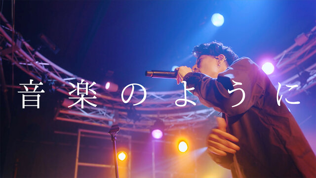 I Don't Like Mondays.最新曲「音楽のように」リリックビデオ&ライブ映像公開!主題歌ドラマもオンエアスタート!